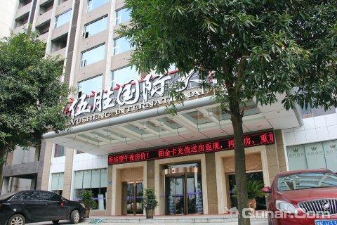 娄底伍胜大酒店