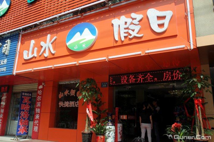 蚌埠山水假日酒店汽车站店