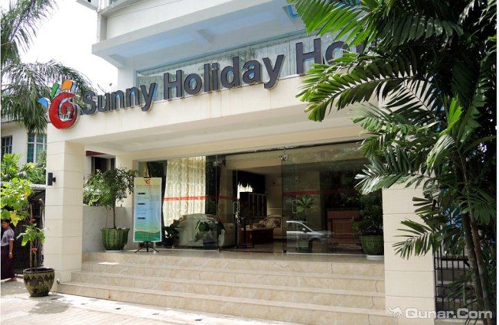 仰光假日酒店(Sunny Holiday Hotel)