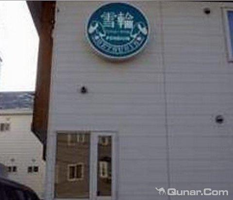 雪轮膳宿公寓(Pension Setsurin)