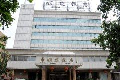淄博顺达饭店