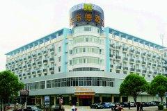 钦州市浮乐德商旅酒店