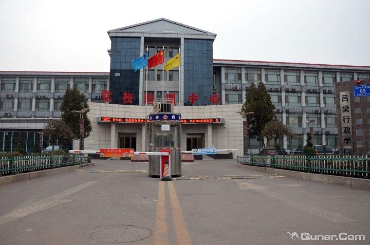 吕梁市委党校培训中心大酒店