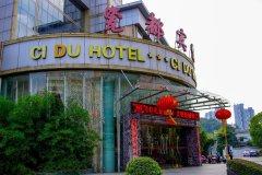 景德镇瓷都宾馆
