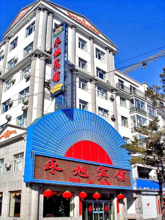 长白山永旭宾馆