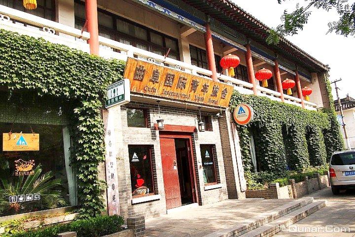 山东曲阜国际青年旅舍