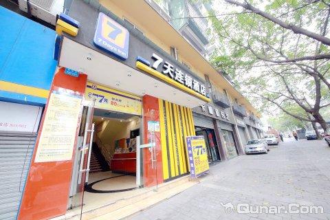 7天酒店重庆北碚天奇广场步行街店