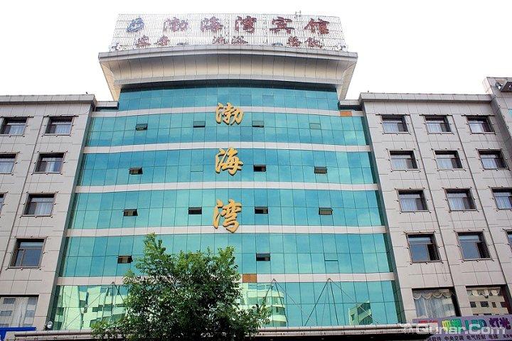 朔州市渤海湾宾馆