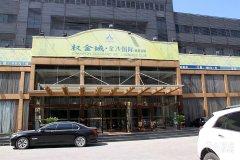 北京权金城金沙国际酒店大成路店