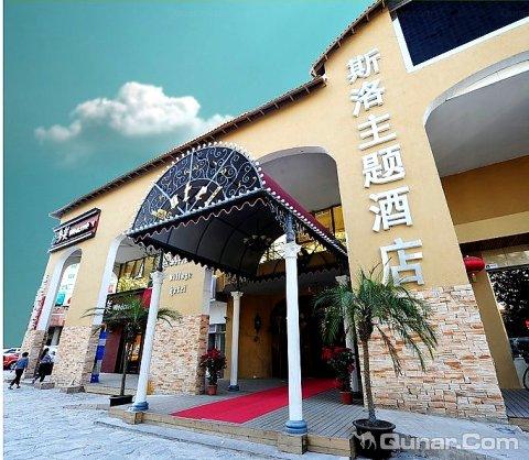 北京斯洛主题酒店南站店