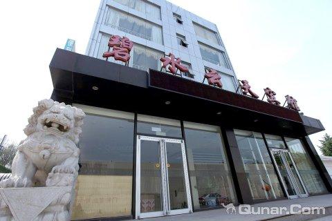 北京碧水云天酒店欢乐谷店