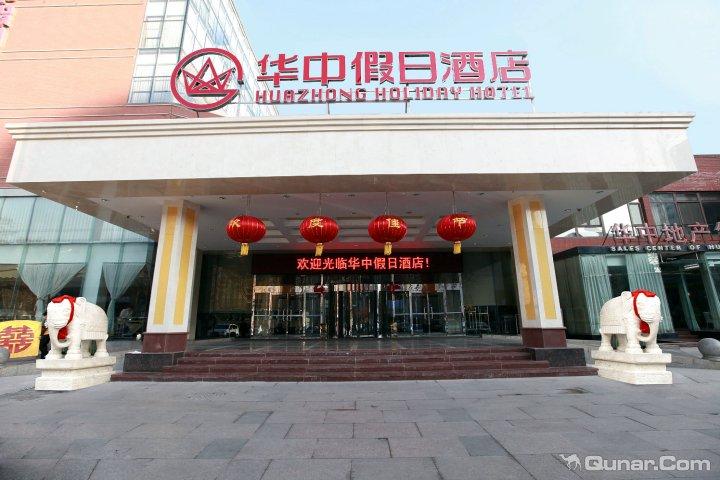 保定华中假日酒店