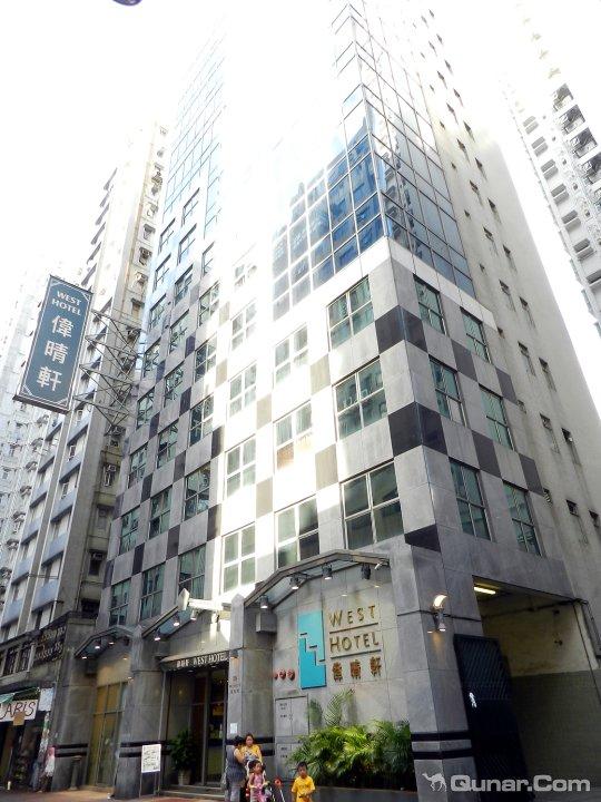 香港伟晴轩酒店(West Hotel)