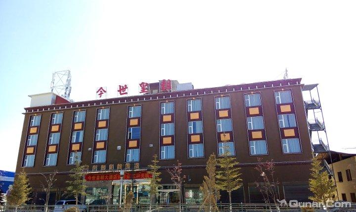 迪庆香格里拉今世皇朝大酒店