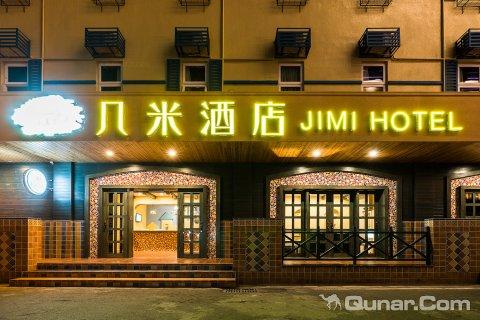 德阳几米酒店