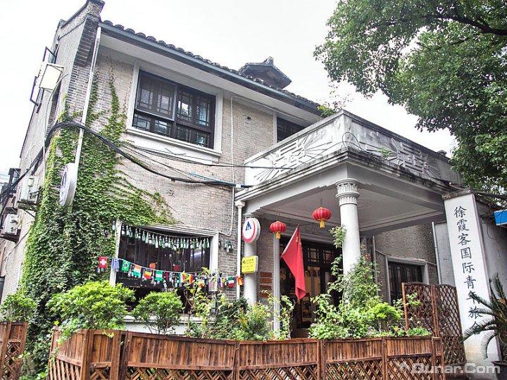 无锡徐霞客国际青年旅舍