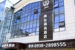 天水闽台商务酒店