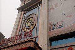 岳阳县华泰大酒店