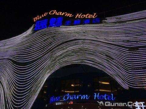 昆明蓝魅主题酒店