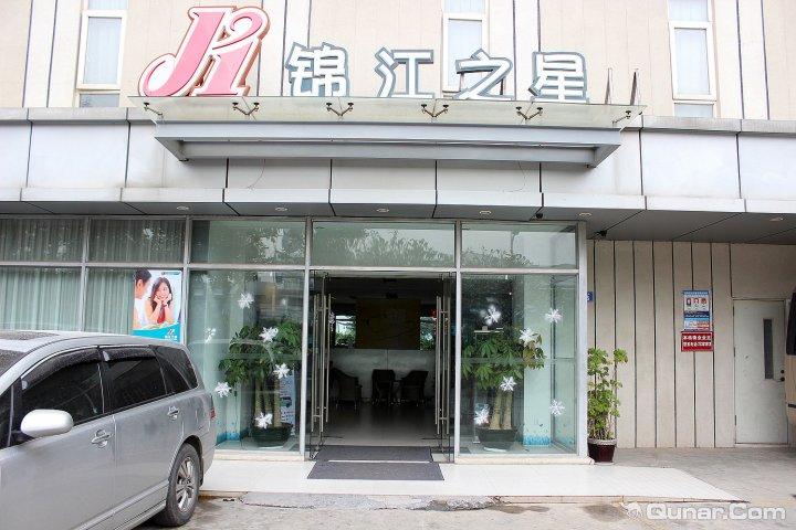 锦江之星酒店深圳机场店