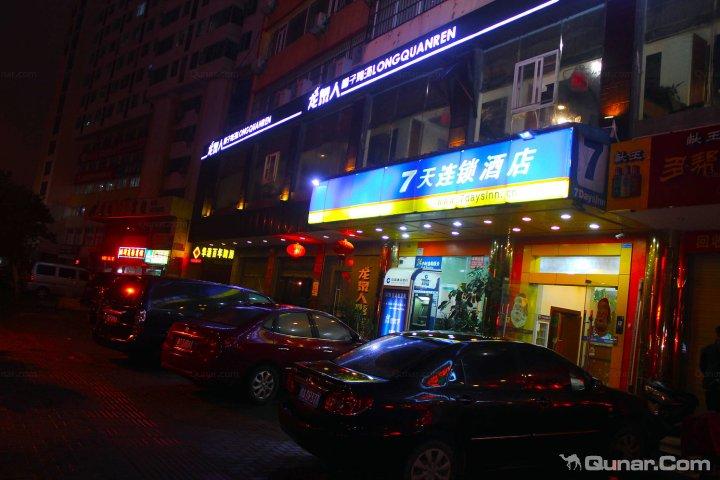 7天酒店海口滨海大道店