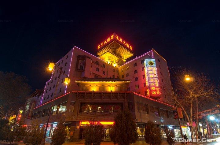 敦煌飞天大酒店