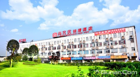 尚客优快捷酒店(泸州蓝安大道店)