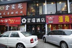 深圳星瑞酒店