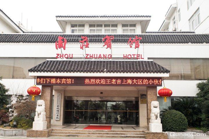 苏州周庄宾馆