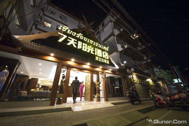 清迈7天阳光酒店(ChiangMai 7 Days Inn)