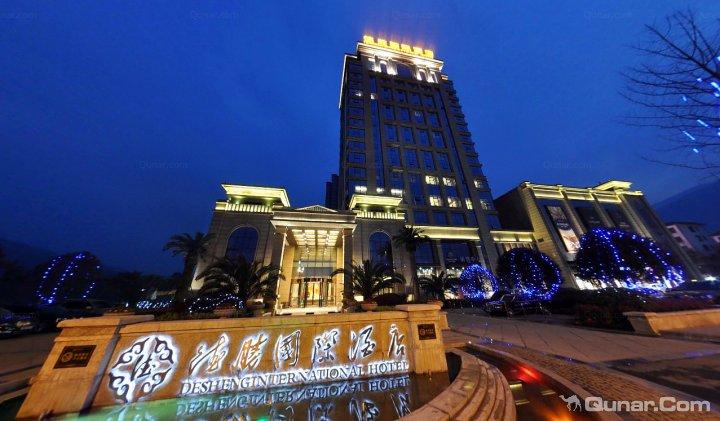 乐山德胜国际酒店