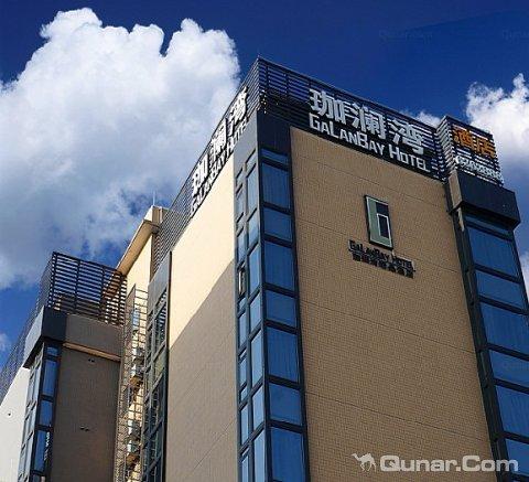 江门珈澜湾精品酒店