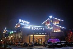 都江堰郦湾假日酒店