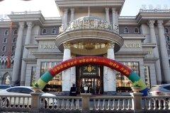 沈阳威尼斯度假酒店