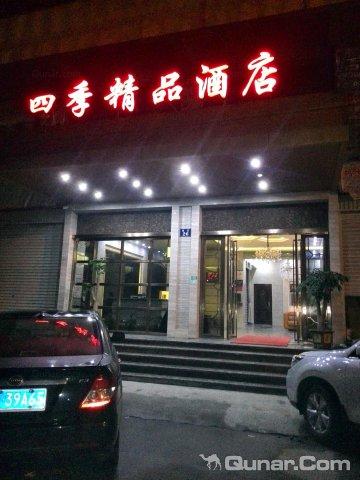 罗源四季精品酒店