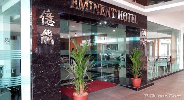 哥打景那巴鲁億能酒店(Eminent Hotel)