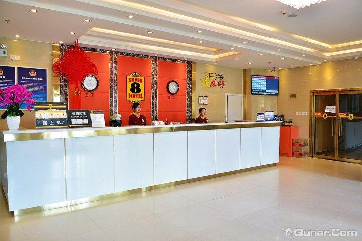 速8酒店北京前门大栅栏西街店