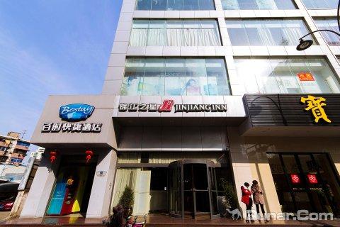 锦江之星酒店萧山杭州乐园店