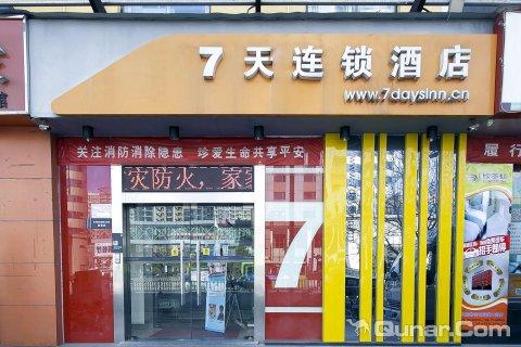 7天酒店北京密云鼓楼大街县政府店