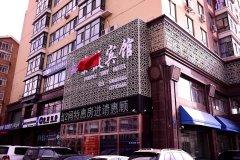 哈尔滨紫薇宾馆