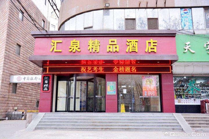 泰安汇泉精品酒店火车站校场街店
