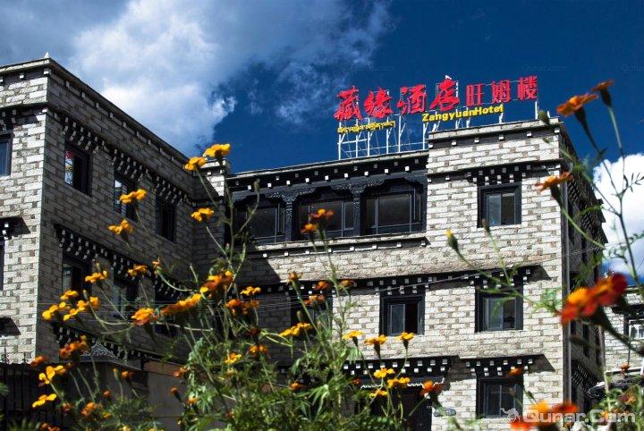 四川甘孜稻城亚丁藏缘酒店