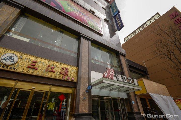 锦江之星酒店西宁大十字店