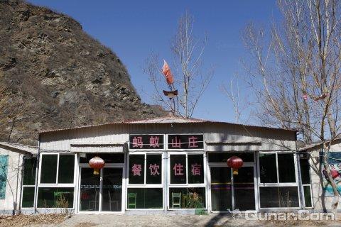 北京蚂蚁山庄