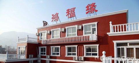 龙庆峡鸿福缘农家院