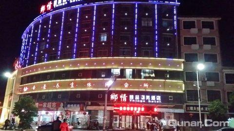 上栗郷情精品酒店