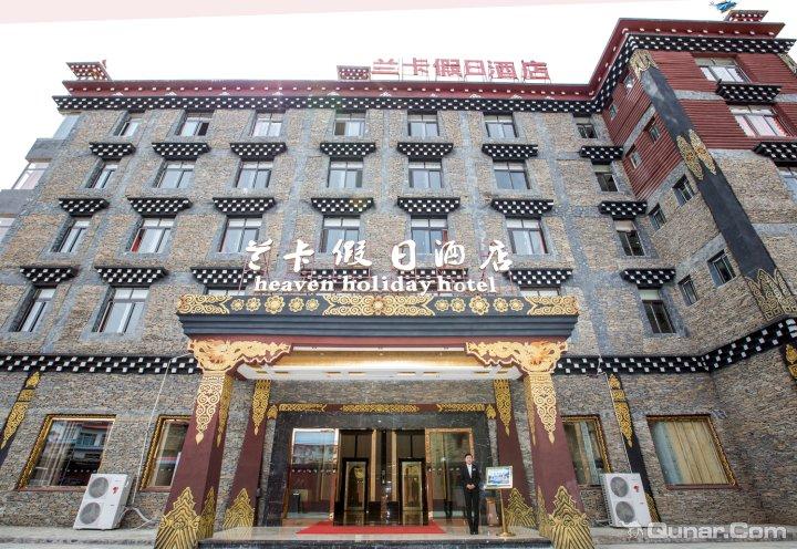 稻城兰卡假日酒店