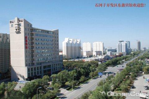 石河子东鑫宾馆