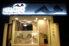 贝壳窝青年旅舍(台北馆)(Backpackers Inn Taipei)