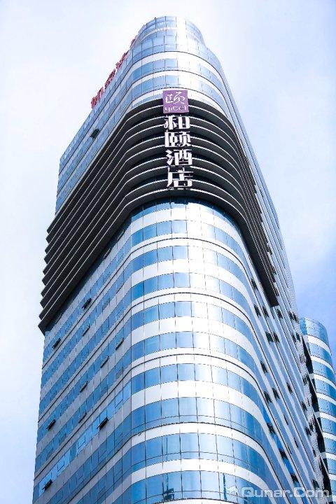 西宁王府井和颐酒店